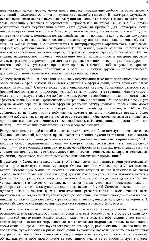 PDF. Интегральная психология. Сознание, Дух, Психология, Терапия. Уилбер К. Страница 80. Читать онлайн