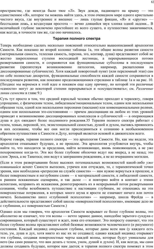 PDF. Интегральная психология. Сознание, Дух, Психология, Терапия. Уилбер К. Страница 81. Читать онлайн
