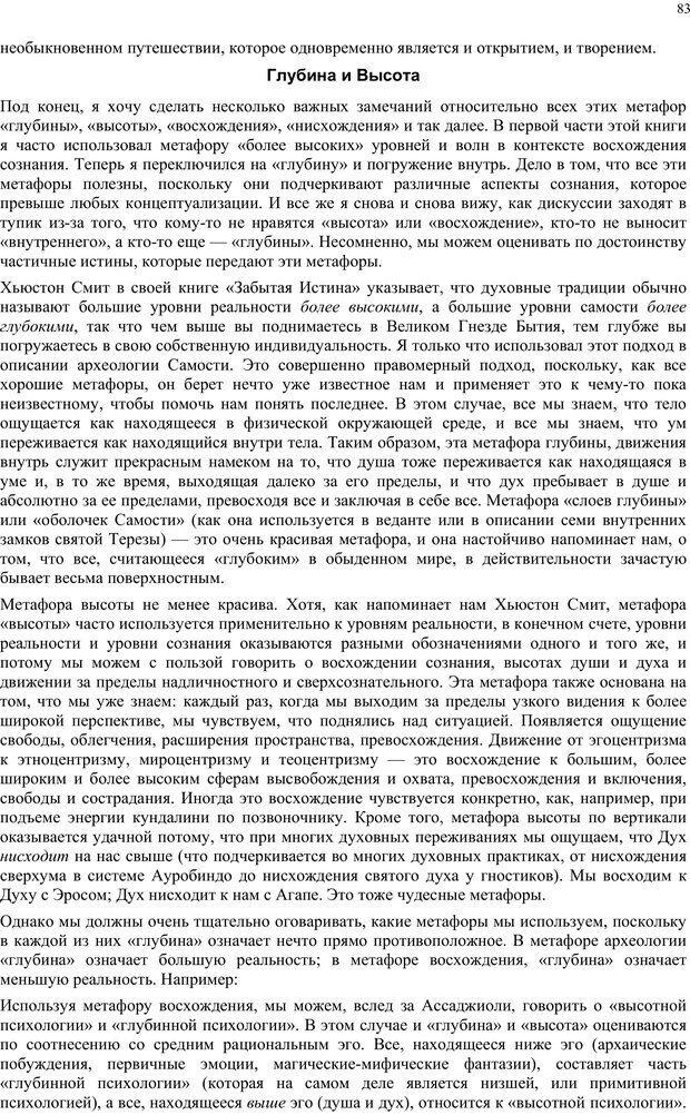 PDF. Интегральная психология. Сознание, Дух, Психология, Терапия. Уилбер К. Страница 82. Читать онлайн
