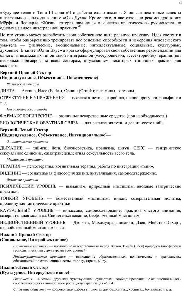 PDF. Интегральная психология. Сознание, Дух, Психология, Терапия. Уилбер К. Страница 84. Читать онлайн