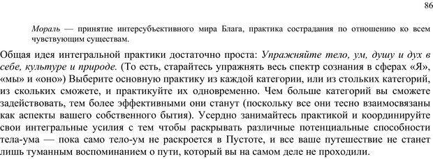 PDF. Интегральная психология. Сознание, Дух, Психология, Терапия. Уилбер К. Страница 85. Читать онлайн