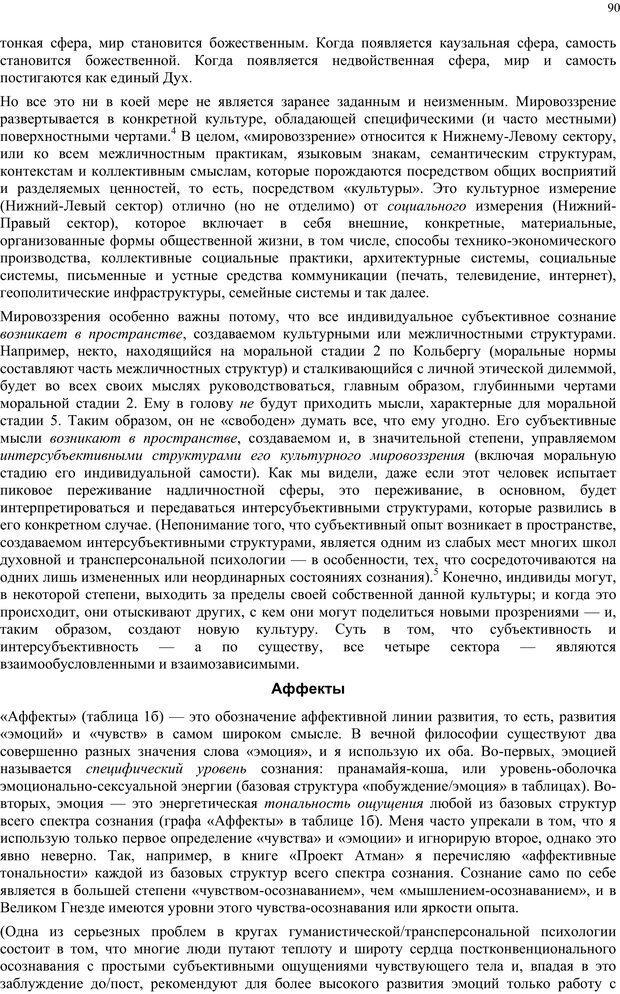 PDF. Интегральная психология. Сознание, Дух, Психология, Терапия. Уилбер К. Страница 89. Читать онлайн
