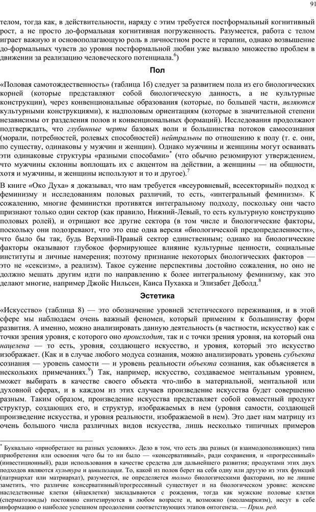 PDF. Интегральная психология. Сознание, Дух, Психология, Терапия. Уилбер К. Страница 90. Читать онлайн