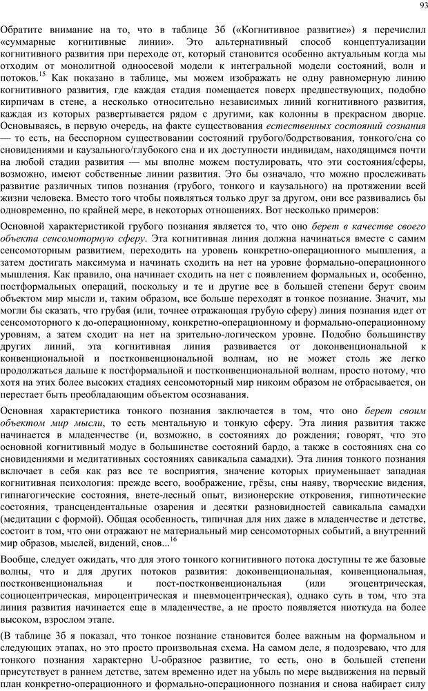 PDF. Интегральная психология. Сознание, Дух, Психология, Терапия. Уилбер К. Страница 92. Читать онлайн