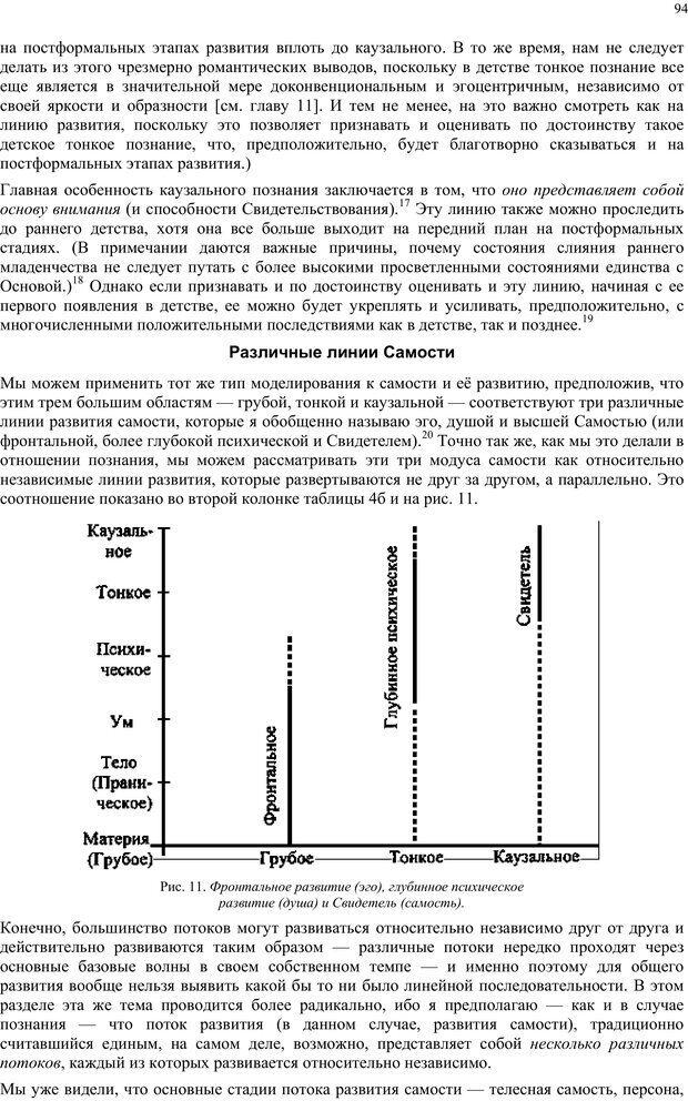 PDF. Интегральная психология. Сознание, Дух, Психология, Терапия. Уилбер К. Страница 93. Читать онлайн