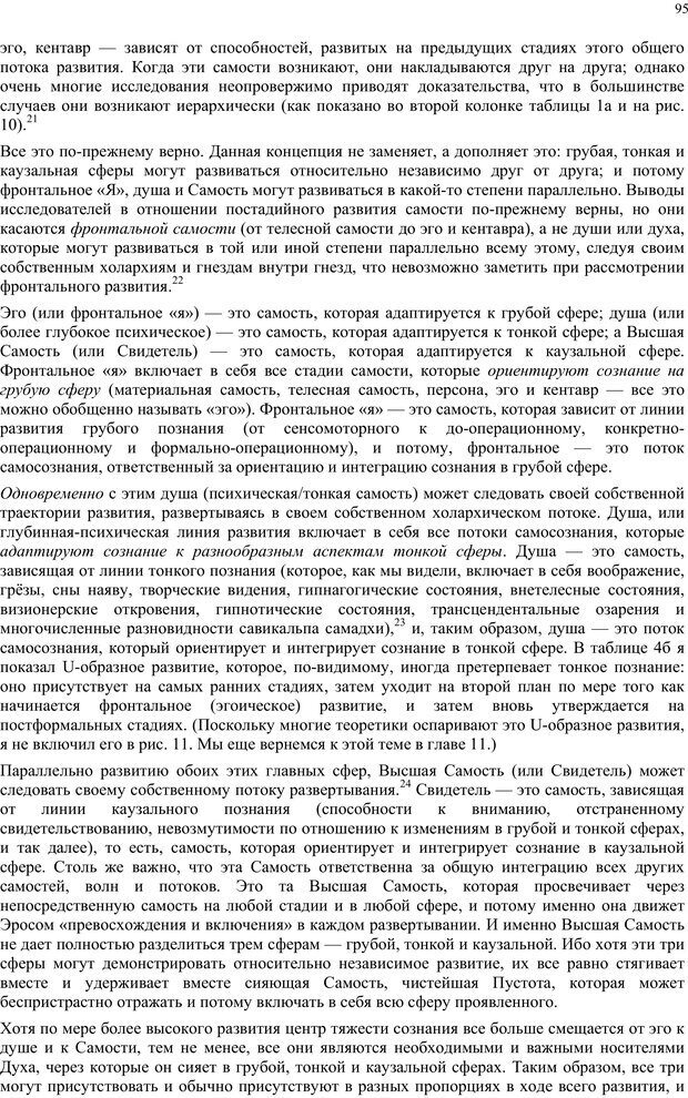 PDF. Интегральная психология. Сознание, Дух, Психология, Терапия. Уилбер К. Страница 94. Читать онлайн