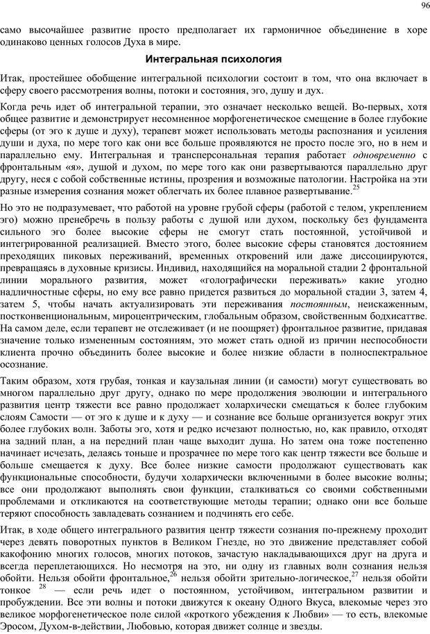 PDF. Интегральная психология. Сознание, Дух, Психология, Терапия. Уилбер К. Страница 95. Читать онлайн