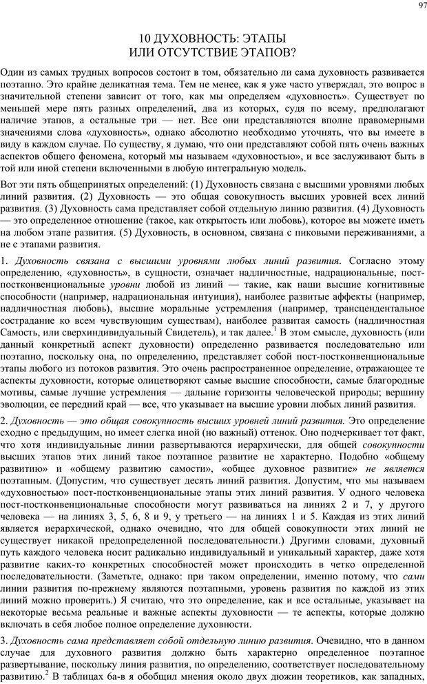 PDF. Интегральная психология. Сознание, Дух, Психология, Терапия. Уилбер К. Страница 96. Читать онлайн