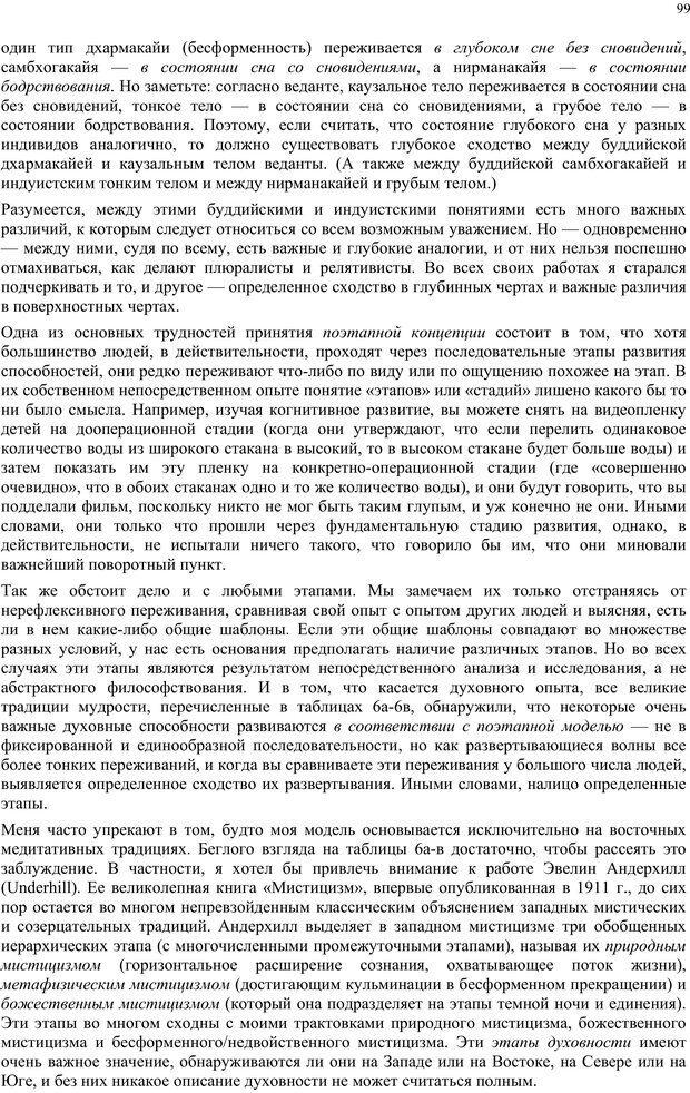 PDF. Интегральная психология. Сознание, Дух, Психология, Терапия. Уилбер К. Страница 98. Читать онлайн
