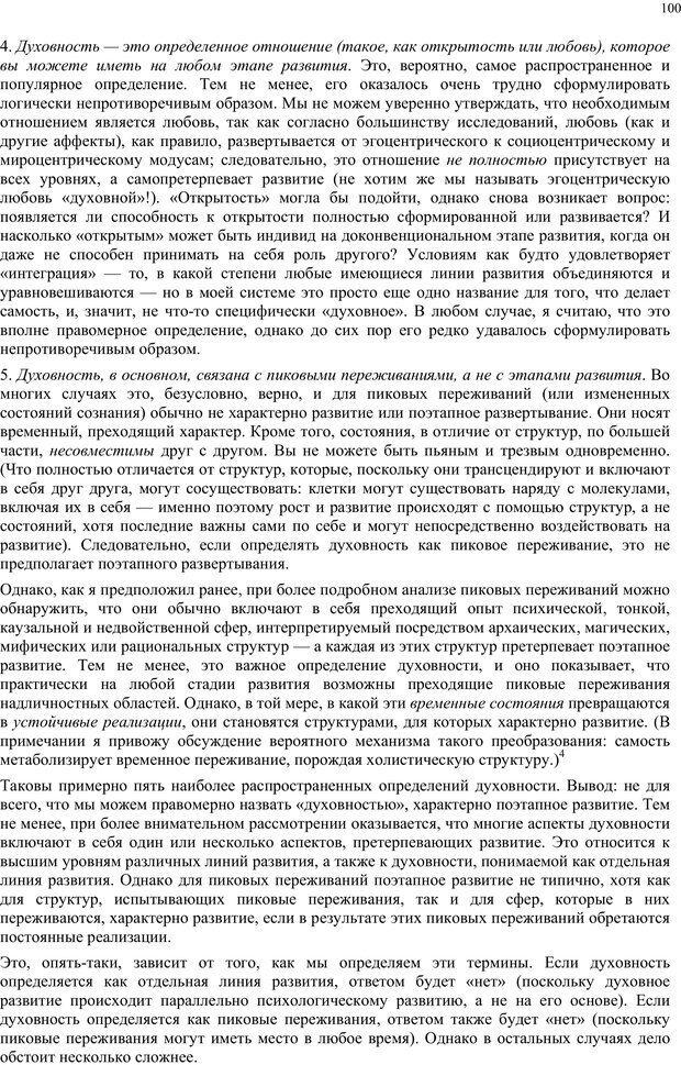 PDF. Интегральная психология. Сознание, Дух, Психология, Терапия. Уилбер К. Страница 99. Читать онлайн