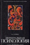 Интегральная психология. Сознание, Дух, Психология, Терапия, Уилбер Кен