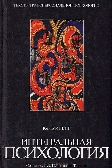 """Обложка книги """"Интегральная психология. Сознание, Дух, Психология, Терапия"""""""
