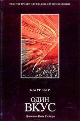 Один вкус. Дневники Кена Уилбера, Уилбер Кен