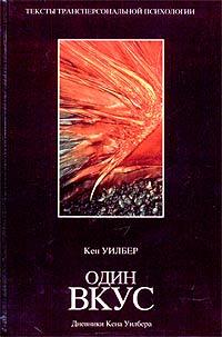 "Обложка книги ""Один вкус. Дневники Кена Уилбера"""