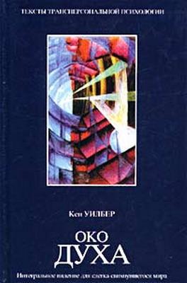 """Обложка книги """"Око духа: Интегральное видение для слегка свихнувшегося мира"""""""