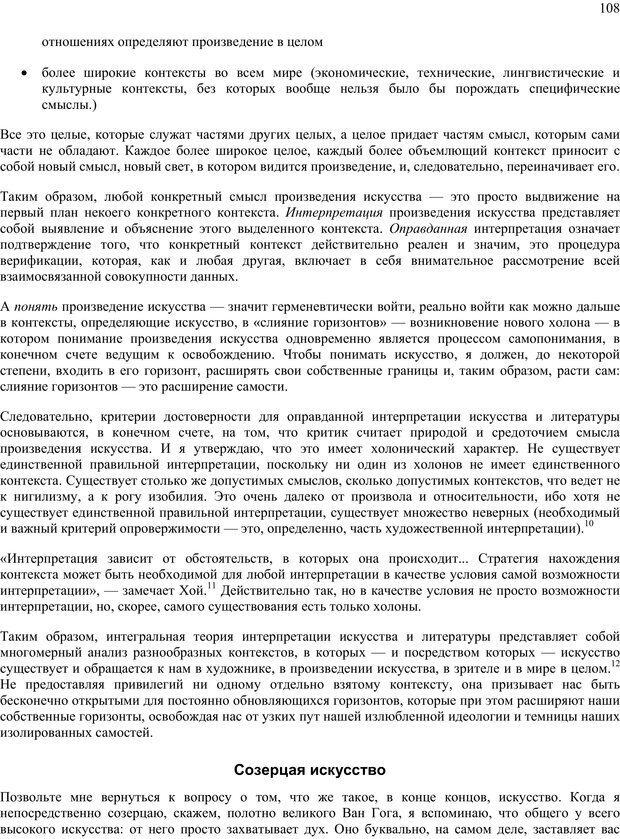 PDF. Око духа. Интегральное видение для слегка свихнувшегося мира. Уилбер К. Страница 107. Читать онлайн