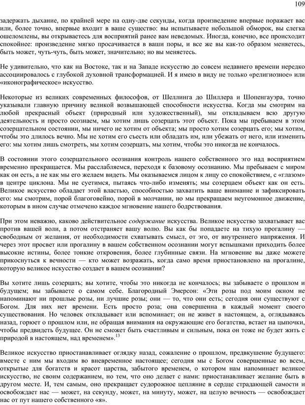 PDF. Око духа. Интегральное видение для слегка свихнувшегося мира. Уилбер К. Страница 108. Читать онлайн