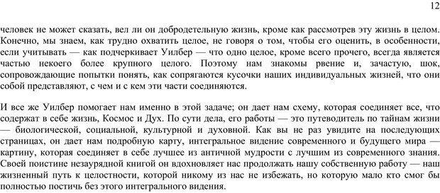 PDF. Око духа. Интегральное видение для слегка свихнувшегося мира. Уилбер К. Страница 11. Читать онлайн