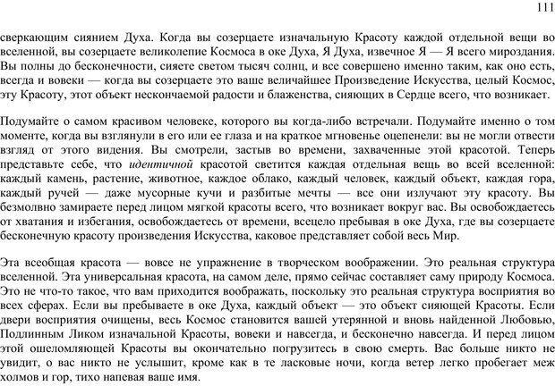 PDF. Око духа. Интегральное видение для слегка свихнувшегося мира. Уилбер К. Страница 110. Читать онлайн