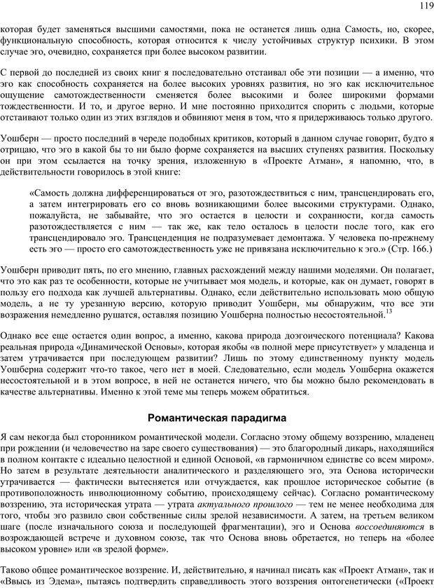 PDF. Око духа. Интегральное видение для слегка свихнувшегося мира. Уилбер К. Страница 118. Читать онлайн