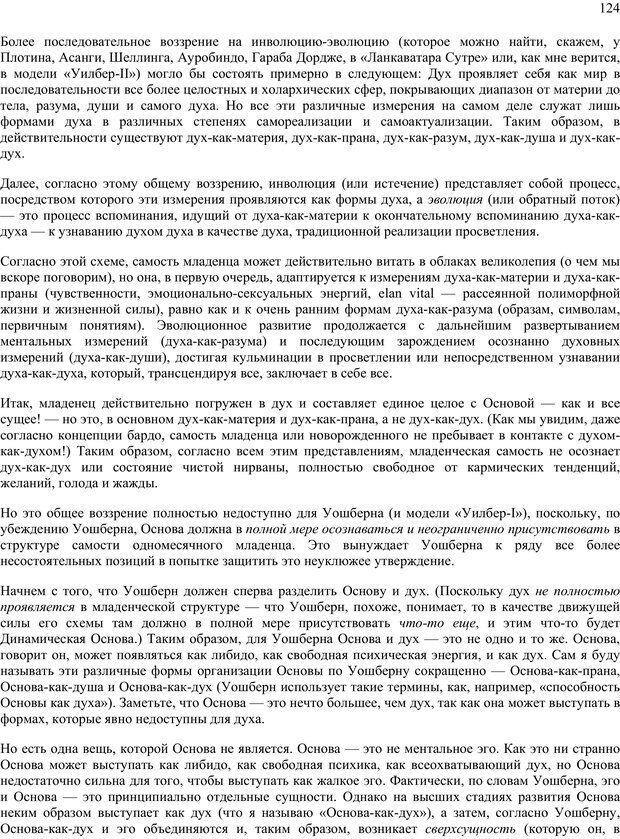 PDF. Око духа. Интегральное видение для слегка свихнувшегося мира. Уилбер К. Страница 123. Читать онлайн