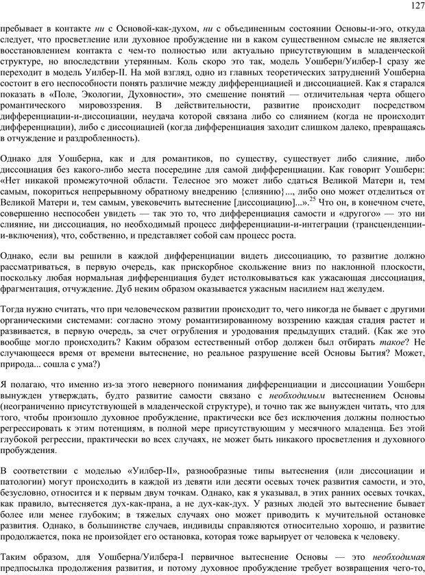 PDF. Око духа. Интегральное видение для слегка свихнувшегося мира. Уилбер К. Страница 126. Читать онлайн