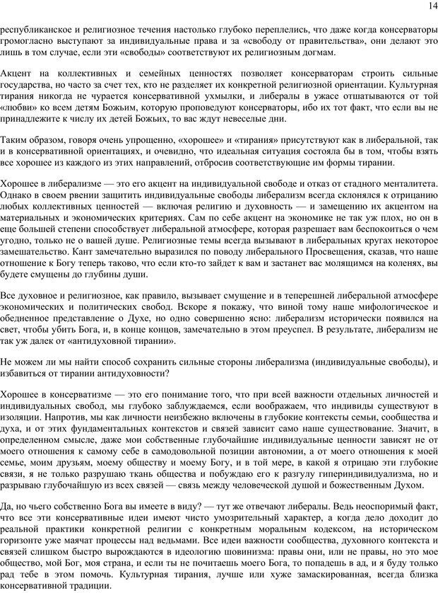 PDF. Око духа. Интегральное видение для слегка свихнувшегося мира. Уилбер К. Страница 13. Читать онлайн