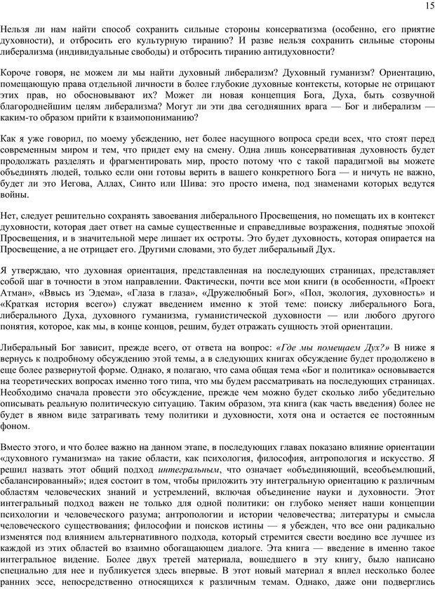 PDF. Око духа. Интегральное видение для слегка свихнувшегося мира. Уилбер К. Страница 14. Читать онлайн