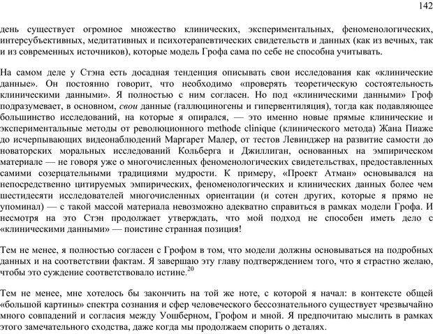 PDF. Око духа. Интегральное видение для слегка свихнувшегося мира. Уилбер К. Страница 141. Читать онлайн