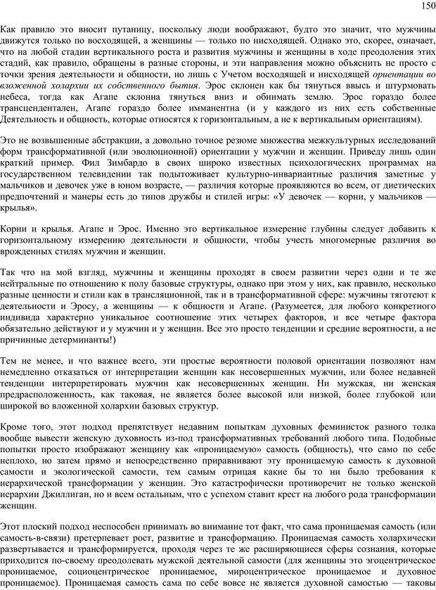 PDF. Око духа. Интегральное видение для слегка свихнувшегося мира. Уилбер К. Страница 149. Читать онлайн