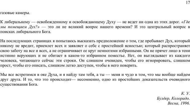 PDF. Око духа. Интегральное видение для слегка свихнувшегося мира. Уилбер К. Страница 16. Читать онлайн