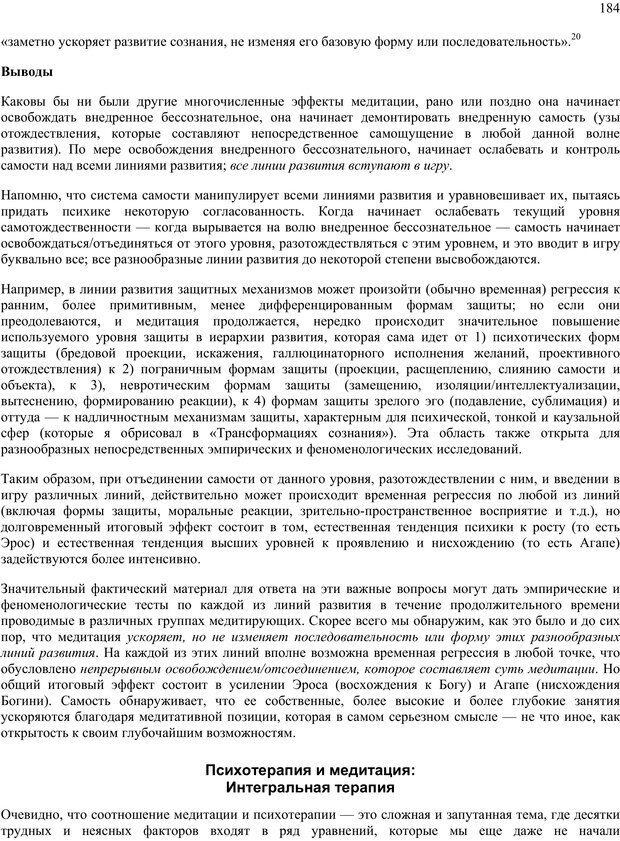 PDF. Око духа. Интегральное видение для слегка свихнувшегося мира. Уилбер К. Страница 183. Читать онлайн