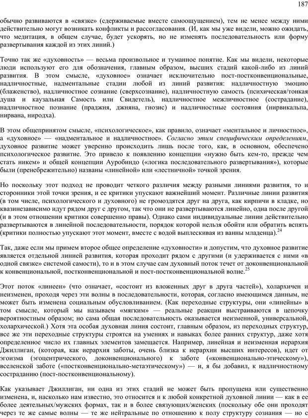 PDF. Око духа. Интегральное видение для слегка свихнувшегося мира. Уилбер К. Страница 186. Читать онлайн