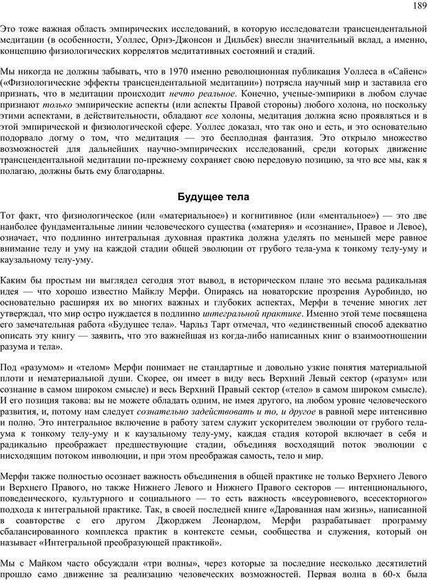 PDF. Око духа. Интегральное видение для слегка свихнувшегося мира. Уилбер К. Страница 188. Читать онлайн