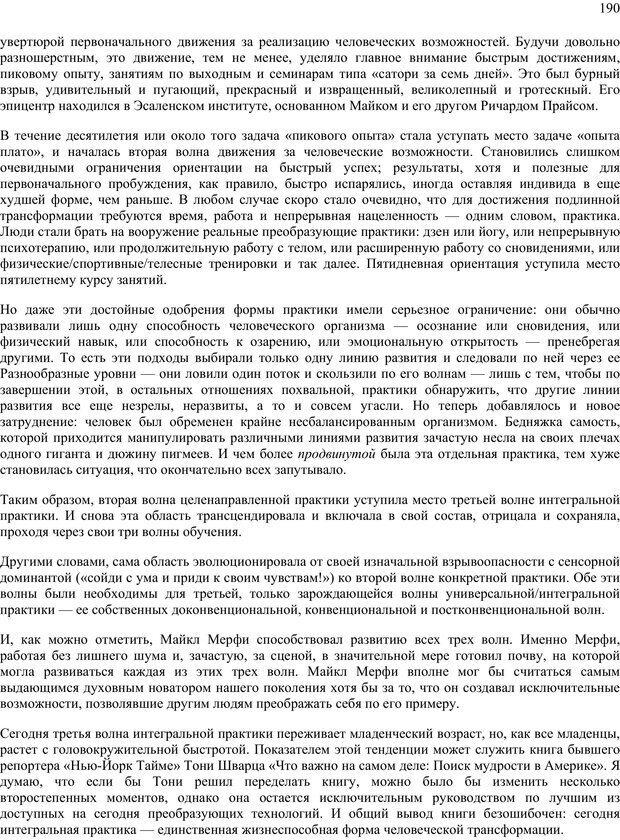 PDF. Око духа. Интегральное видение для слегка свихнувшегося мира. Уилбер К. Страница 189. Читать онлайн