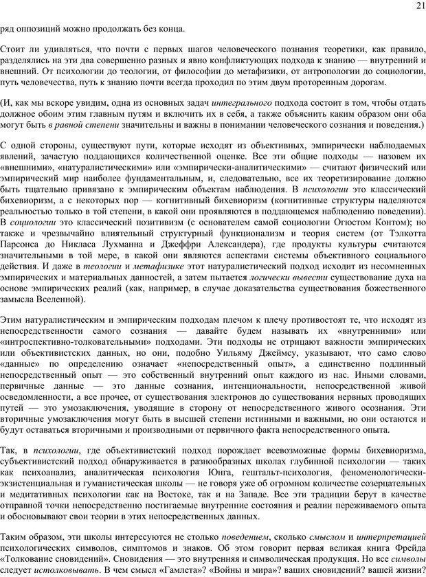 PDF. Око духа. Интегральное видение для слегка свихнувшегося мира. Уилбер К. Страница 20. Читать онлайн
