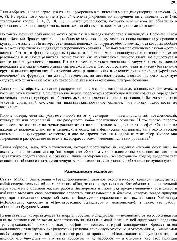 PDF. Око духа. Интегральное видение для слегка свихнувшегося мира. Уилбер К. Страница 200. Читать онлайн