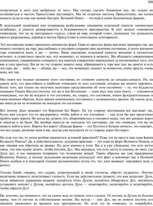 PDF. Око духа. Интегральное видение для слегка свихнувшегося мира. Уилбер К. Страница 207. Читать онлайн