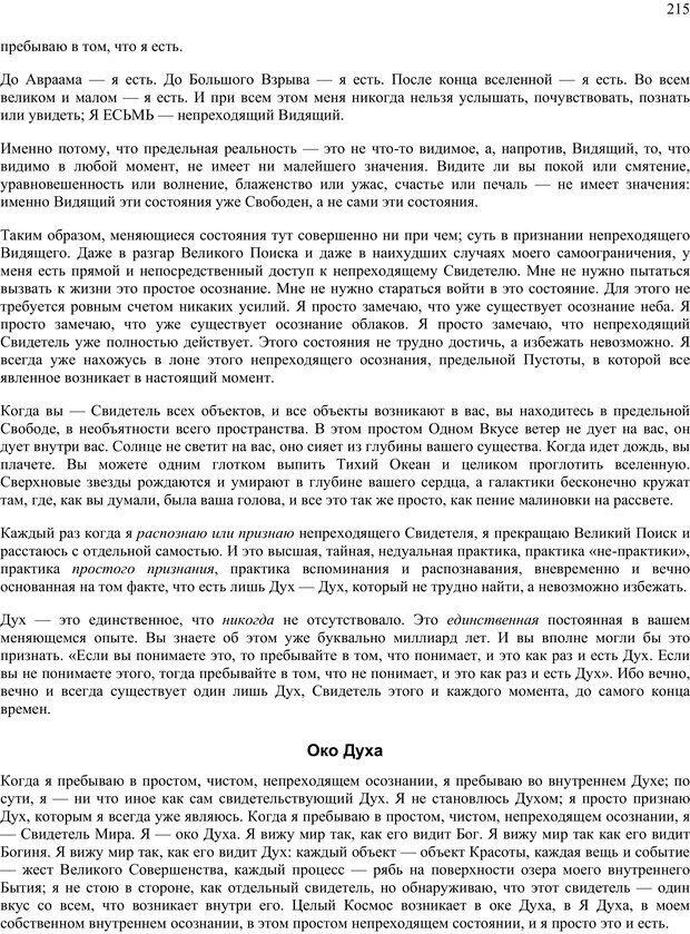 PDF. Око духа. Интегральное видение для слегка свихнувшегося мира. Уилбер К. Страница 214. Читать онлайн