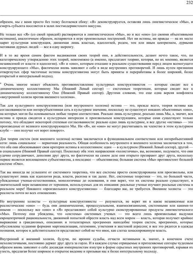 PDF. Око духа. Интегральное видение для слегка свихнувшегося мира. Уилбер К. Страница 231. Читать онлайн