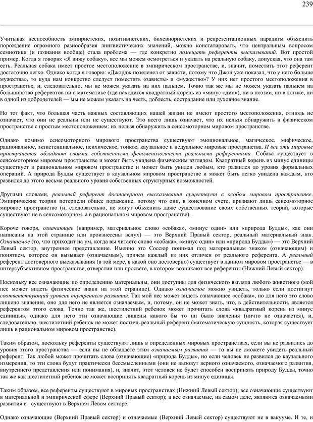PDF. Око духа. Интегральное видение для слегка свихнувшегося мира. Уилбер К. Страница 238. Читать онлайн