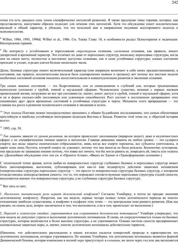 PDF. Око духа. Интегральное видение для слегка свихнувшегося мира. Уилбер К. Страница 241. Читать онлайн