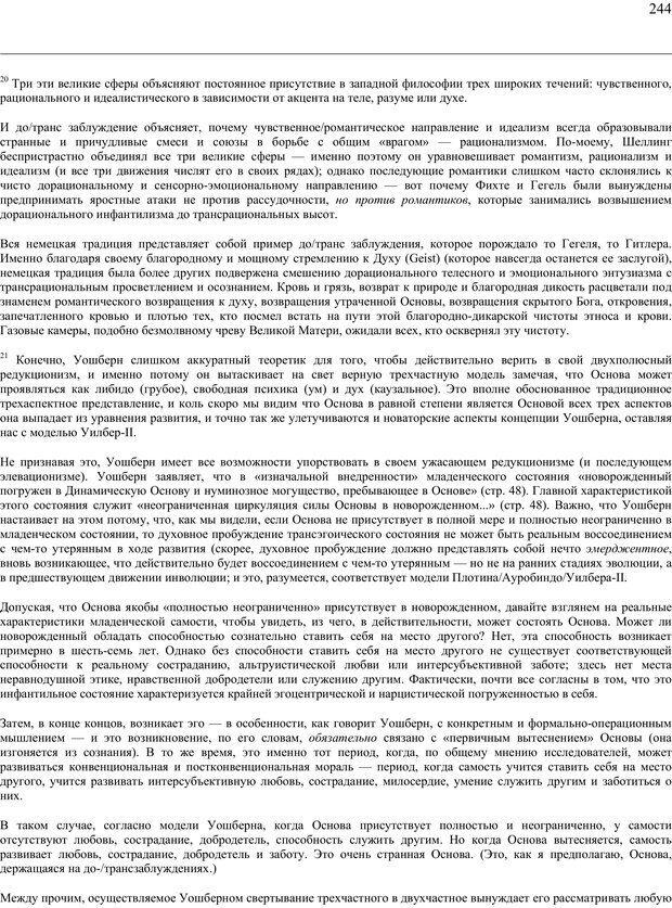 PDF. Око духа. Интегральное видение для слегка свихнувшегося мира. Уилбер К. Страница 243. Читать онлайн
