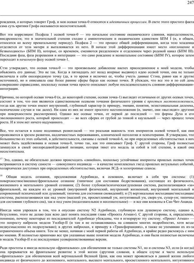 PDF. Око духа. Интегральное видение для слегка свихнувшегося мира. Уилбер К. Страница 246. Читать онлайн