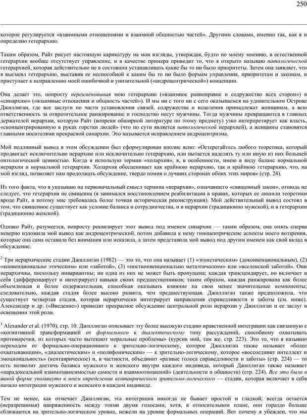 PDF. Око духа. Интегральное видение для слегка свихнувшегося мира. Уилбер К. Страница 249. Читать онлайн