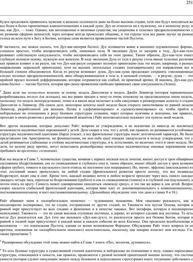 PDF. Око духа. Интегральное видение для слегка свихнувшегося мира. Уилбер К. Страница 250. Читать онлайн