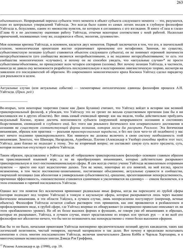PDF. Око духа. Интегральное видение для слегка свихнувшегося мира. Уилбер К. Страница 262. Читать онлайн