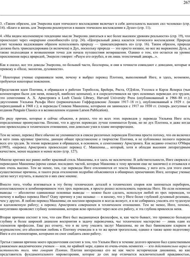 PDF. Око духа. Интегральное видение для слегка свихнувшегося мира. Уилбер К. Страница 266. Читать онлайн