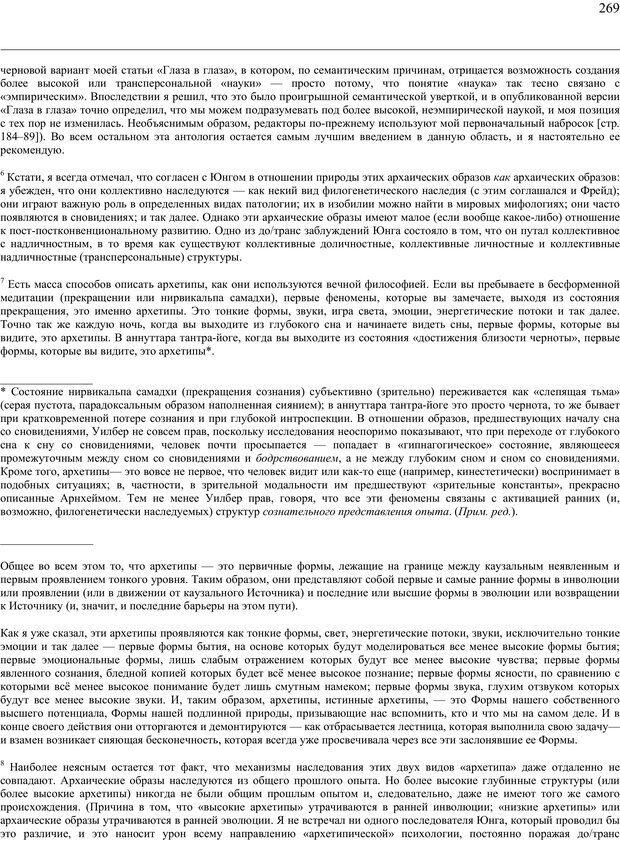 PDF. Око духа. Интегральное видение для слегка свихнувшегося мира. Уилбер К. Страница 268. Читать онлайн