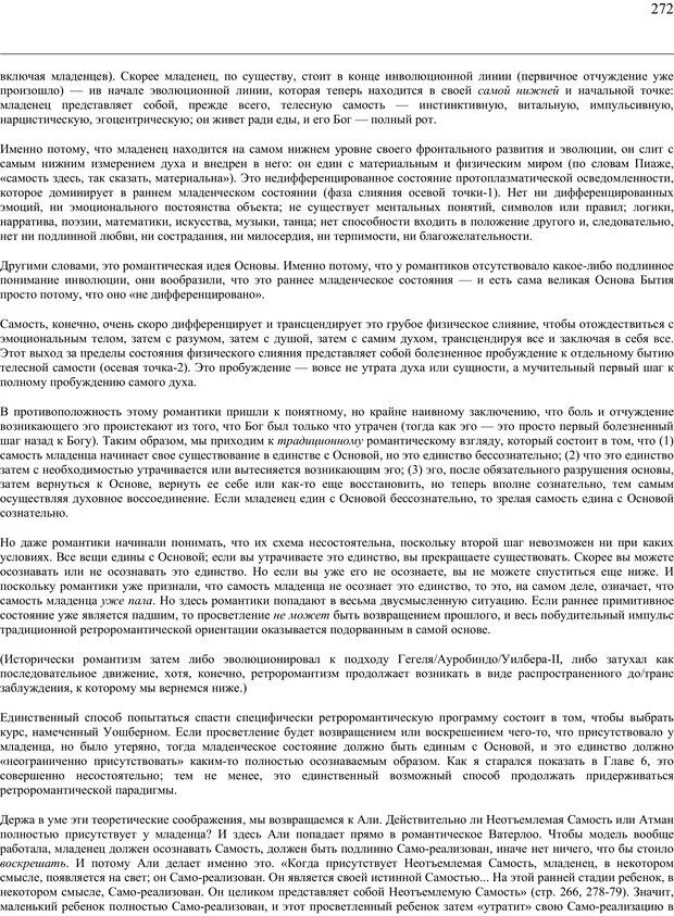 PDF. Око духа. Интегральное видение для слегка свихнувшегося мира. Уилбер К. Страница 271. Читать онлайн